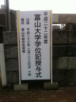 富山大学卒業授与式前日