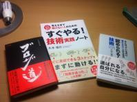 久米さんの著書