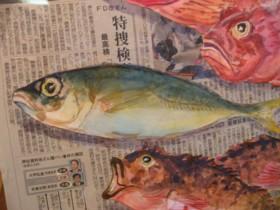 川澤稔子:海の幸(一部)