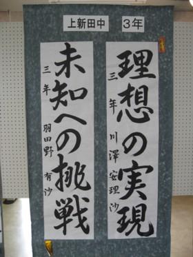上新田中3年習字
