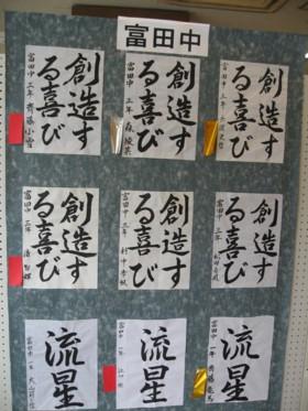 富田中習字