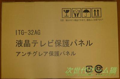 ITG32AGekisyoTV_hogo_panel_01_800.jpg