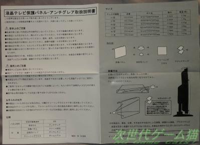 液晶テレビ保護パネルアンチグレア