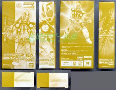 ライダーヒーローシリーズEX_仮面ライダーフォーゼエレキステイツ重塗装版パッケージ