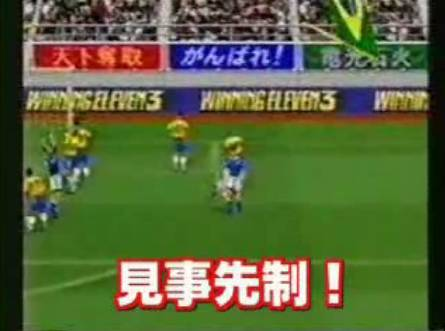 ワールドサッカー実況ウイニングイレブン3  『まさに神業!ひとりで世界制覇』