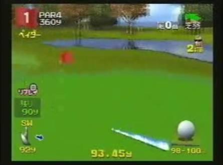 みんなのゴルフ2 これぞギネス級!ゴルフの限界スコア