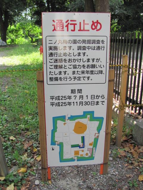 山形城発掘梅園1