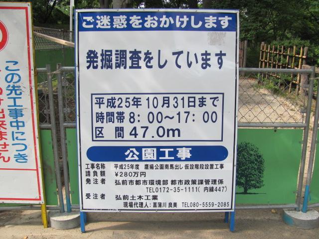 弘前城発掘調査4