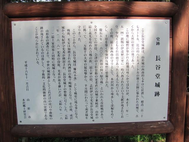 長谷堂城H