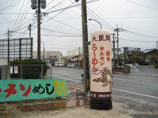 daijinsoto3_edited.jpg