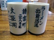 daijinyunomi_edited.jpg