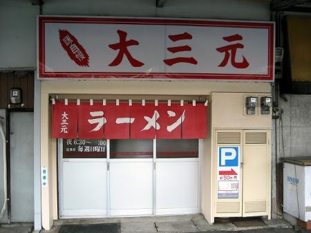 daisansoto_edited.jpg