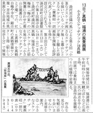 湯河原新聞25.8.1.広瀬