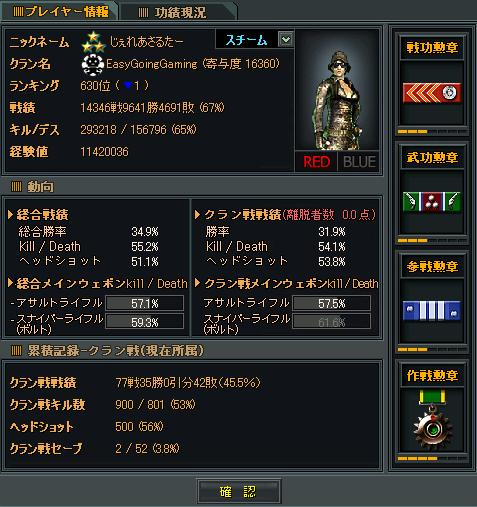 senseki_20120129182955.jpg