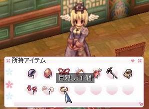 めかくし(*゚∀゚)=3