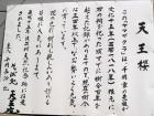 天王桜の説明