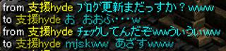 ブログ見てまhydeちゃん2