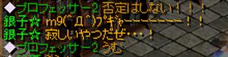 ハゲ2012②