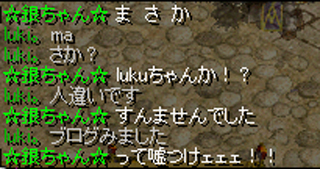 ブログ見たluki.c