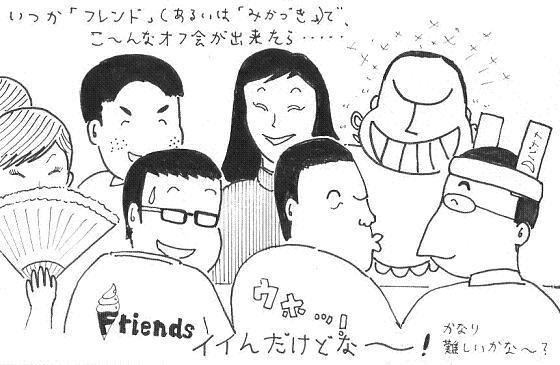 フレンド5