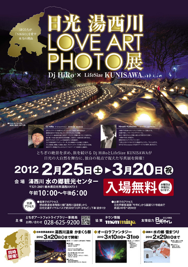 0225-djhirophoto-b2-thumbnail2.jpg