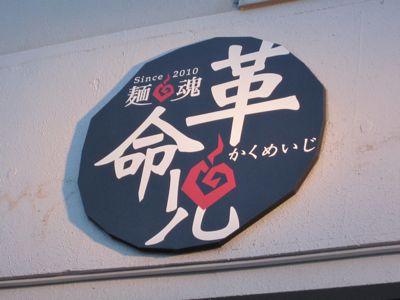 麺魂 シンボル