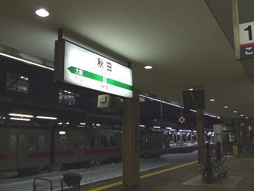 秋田駅1.9