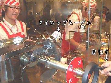 麺いれ1.15