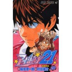 アイシールド21 26巻