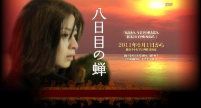 NHK八日目の蝉