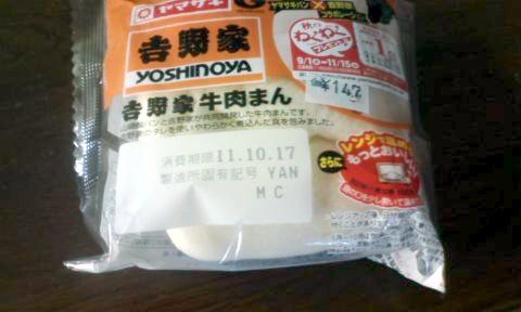 F1010173_20111024075739.jpg