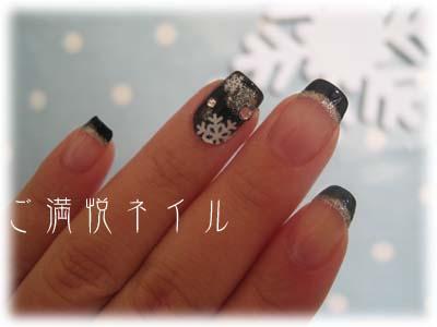 黒フレンチ~♪