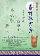 23善竹狂言会
