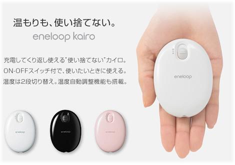 eneloop kairo(エネループカイロ) 充電式エコカイロ