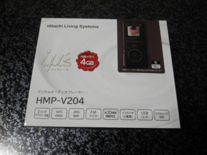 HMP-V204 (チョコレートブラック)