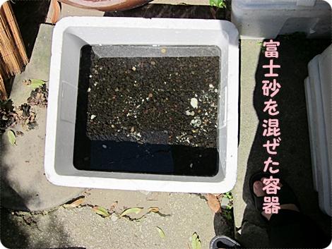 富士砂を混ぜた容器