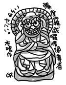 木喰の仏像