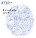 桑沢2007