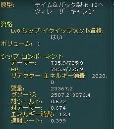 Lv8.jpg
