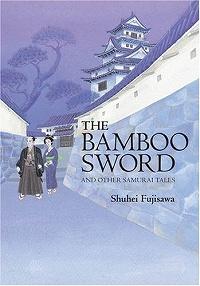 英文版 藤沢周平短編集 - The Bamboo Sword and Other Samurai Tales