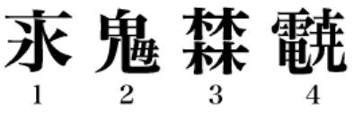 fake_kanji1203_01.jpg