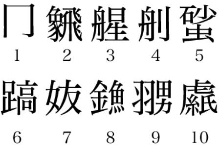 fake_kanji1203_04.jpg
