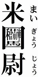 fake_kanji1203_07.jpg