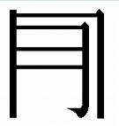 fake_kanji1203_08.jpg