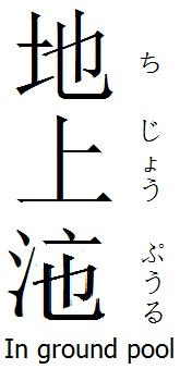 fake_kanji1203_10.jpg