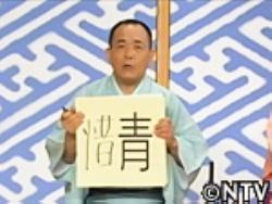 fake_kanji1203_11.jpg
