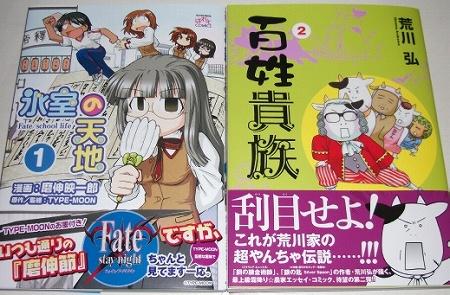 himuro1_hyakusho2_1203.jpg