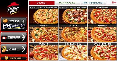 japan_kfc1112_01.jpg