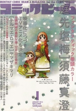 terumae_anime1112.jpg