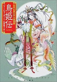 鳥姫伝 (ハヤカワ文庫FT)